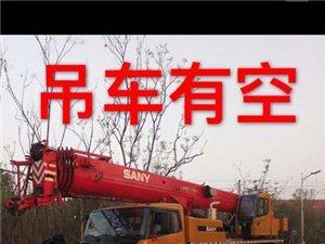 潢川吊车出租电话18537457799