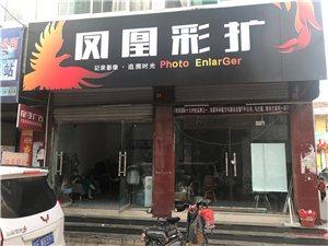 新凤凰广告传媒服务部