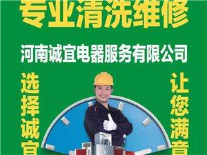 固始燃氣灶冰箱空調油煙機洗衣機維修清洗服務