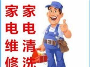 铁力专业清洗家用电器