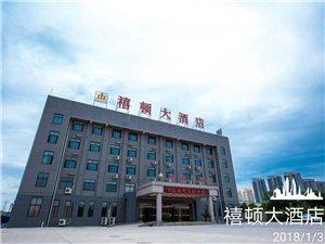 荥阳禧顿大酒店