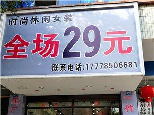 全场29元时尚女装店