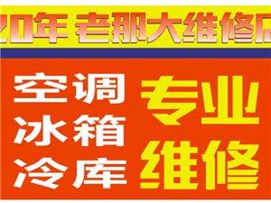 儋州维修空调冰箱洗衣机18289582411