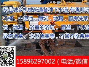 如东15896297002掘港人疏通清理下水马桶