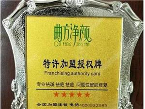 曲方凈顏專業祛斑祛痘祛疤全國連鎖店