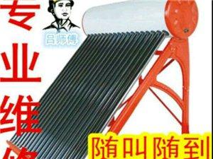 信陽太陽能維修服務 專心 專注 更專業【隨叫隨到】