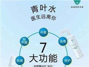 青葉水疾病預防招商