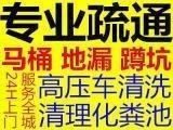 桐城顺顺通管道疏通清洗工程公司