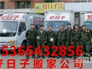 泗洪好日子搬家公司13773939175
