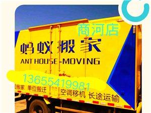 商河县蚂蚁搬家公司