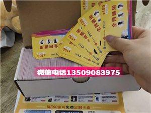 營業廳充值卡代理100元話費卡面值廠家貨源一手卡商