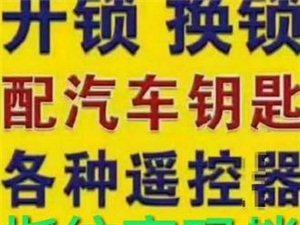 新鄭港區薛店配汽車鑰匙遙控器13460222797