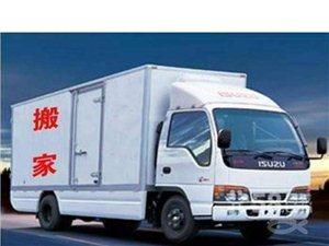 白城市鴻運來低價搬家公司15354753028