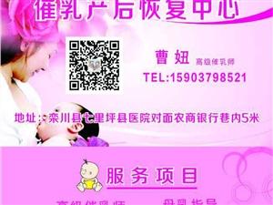 栾川县产后恢复15903798521