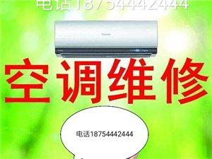 臨朐空調維修安裝移機充氟電話18754442444