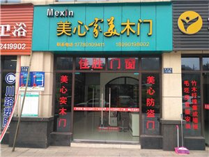 中国十大品牌——美心门