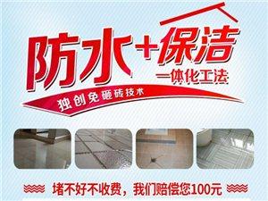 田畈街防水补漏 卫生间 阳台 厨房免砸砖防水堵漏