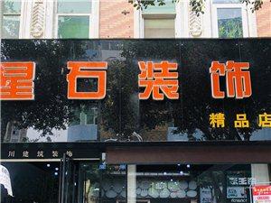 广汉诚信装饰