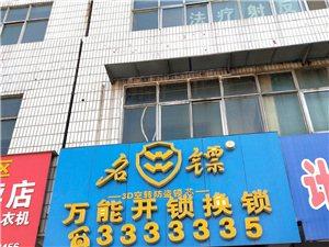 汤阴开锁公司电话3333335