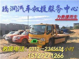 安國市騰潤24小時汽車拖車救援