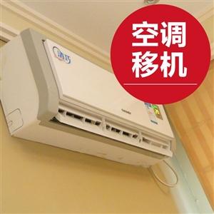 齐河步步高空调移机维修,加氟,清洗