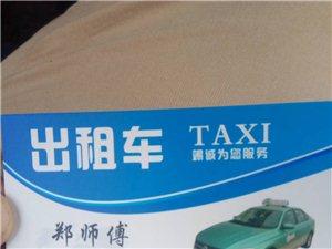 巨野出租車叫車電話18705306164