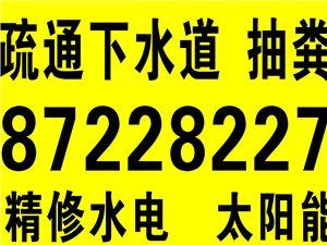 如皋疏通马桶,18862764647,清理化粪池
