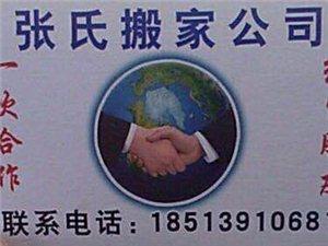张氏搬家公司
