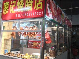 富民市场熟食3号档(廖记烧腊)
