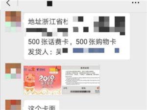 实体店促销卡礼品卡定制100元话费卡批发商家定制