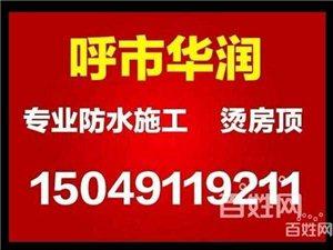 呼市專業做防水15049119211,專業質量保修