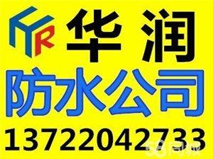 呼市專業做防水,13722042733,修燙房頂