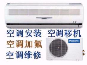福州晉安區空調維修-空調加氨.空調維修,空調清洗
