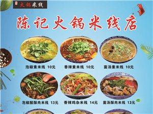 陈记火锅米线店