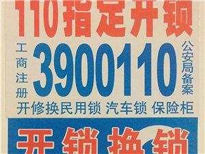 青州開鎖 青州名匠110聯動開鎖公司