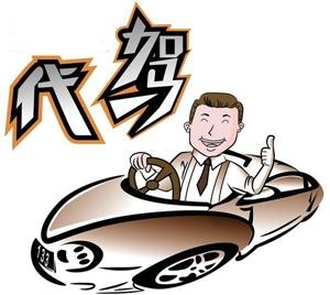 沂水专业代驾替班(各种车辆)