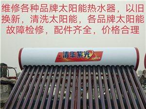 維修各品牌太陽能熱水器