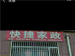 快捷家政服務公司
