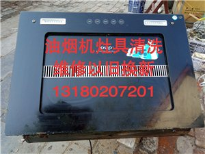空調移機空調加氟油煙機灶具清洗維修以舊換新