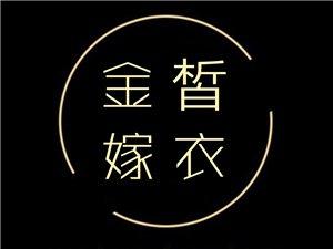 金皙嫁衣館開業活動中-全場5折