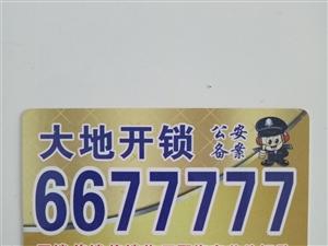 澳门银河注册市开锁6677777