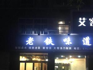 国槐路老铁刀削面开业啦!!
