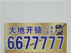 澳门银河注册市开锁电话6677777