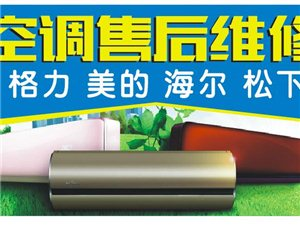 万博manbetx水晶宫上门维修空调,空调安装加冰种,冰箱维修