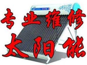 專業太陽能,水電暖安裝維修清洗,疏通下水,改上下水
