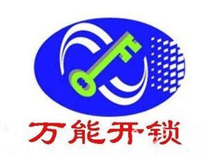 汤阴新城国际步行街开锁电话0372-3333335
