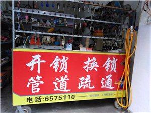 樂安宏安鎖店