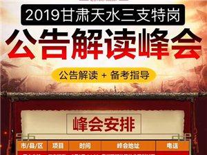清水县中公教育