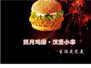 凯月鸡排·汉堡小串(免费外送)