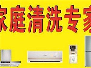 金沙平台清洗空调洗衣机热水器油烟机水管去甲醛等